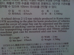 Bad Typos in Korea (War Museum)